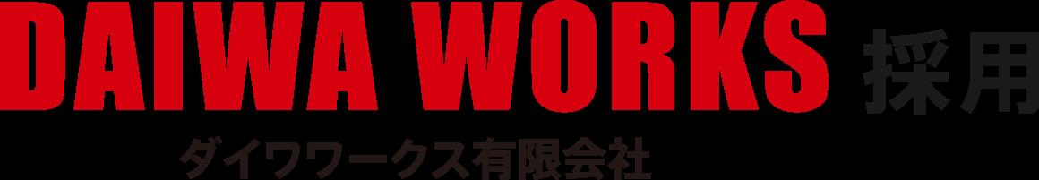 【採用サイト】 ダイワワークス有限会社